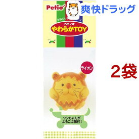 ペティオ やわらかトイ ライオン(1コ入*2コセット)【ペティオ(Petio)】