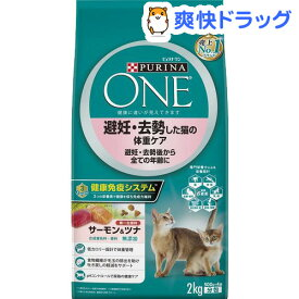 ピュリナワン キャット 避妊・去勢した猫の体重ケア 全ての年齢に サーモン&ツナ(500g*4袋入)【ピュリナワン(PURINA ONE)】