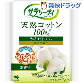 小林製薬 サラサーティ コットン100(28枚入)【サラサーティ】