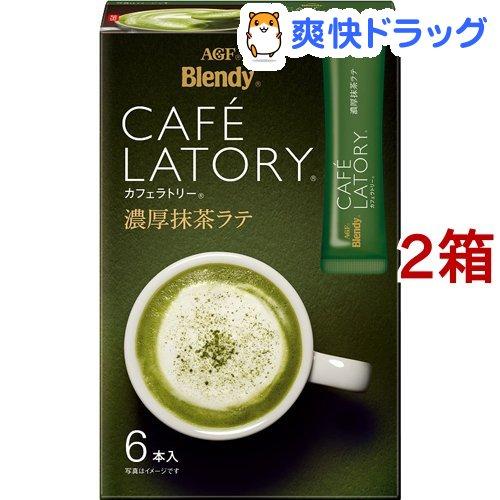 ブレンディカフェラトリースティックコーヒー濃厚抹茶ラテ