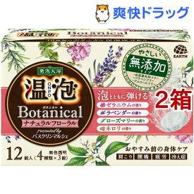 温泡 入浴剤 ボタニカル ナチュラルフローラル(12錠入*2箱セット)【温泡】