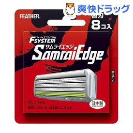 サムライエッジ 替刃(8コ入)【サムライエッジ】