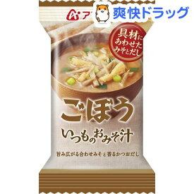いつものおみそ汁 ごぼう(9g)【アマノフーズ】[味噌汁]