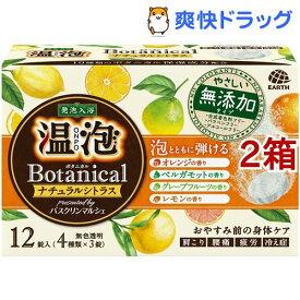 温泡 入浴剤 ボタニカル ナチュラルシトラス(12錠入*2箱セット)【温泡】