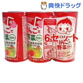 和光堂 元気っち! りんごと野菜(125ml*3本入*6コセット)【元気っち!】