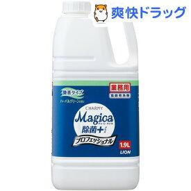 チャーミー マジカ 除菌+プロフェショナル 微香 ハーバルグリーンの香り(1.9L)【チャーミー】