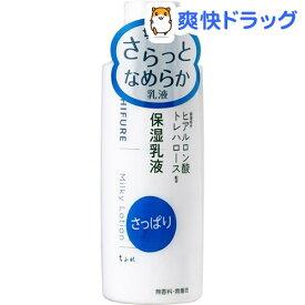 ちふれ 乳液 さっぱりタイプN(150ml)【ちふれ】