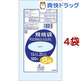 ポリバッグ ポリ袋 規格袋 透明 8号(100枚入*4コセット)