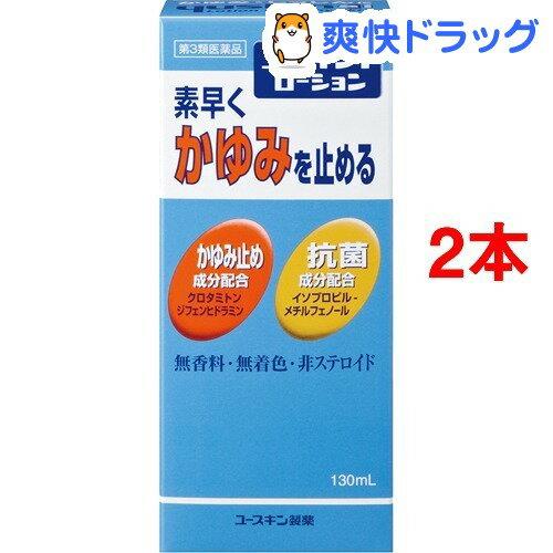 【第3類医薬品】ユースキン I ローション(130mL*2コセット)【ユースキン】