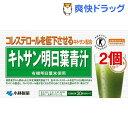 小林製薬 キトサン明日葉青汁(30袋入*2コセット)[青汁 明日葉]【送料無料】