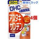 DHC アスタキサンチン 20日分(20粒*4コセット)【DHC】【送料無料】