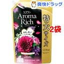 ソフラン アロマリッチ ジュリエット スイートフローラルアロマの香り 詰替用特大(1210mL*2コセット)【ソフラン】