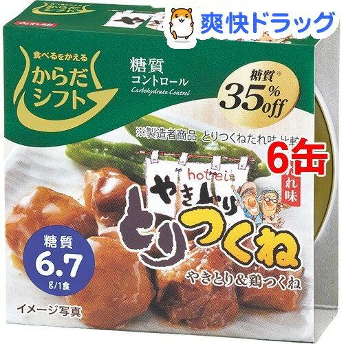 からだシフト 糖質コントロール とりつくね(たれ味)(90g*6コセット)【からだシフト】