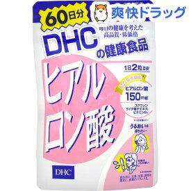 DHC ヒアルロン酸 60日分(120粒)【DHC サプリメント】