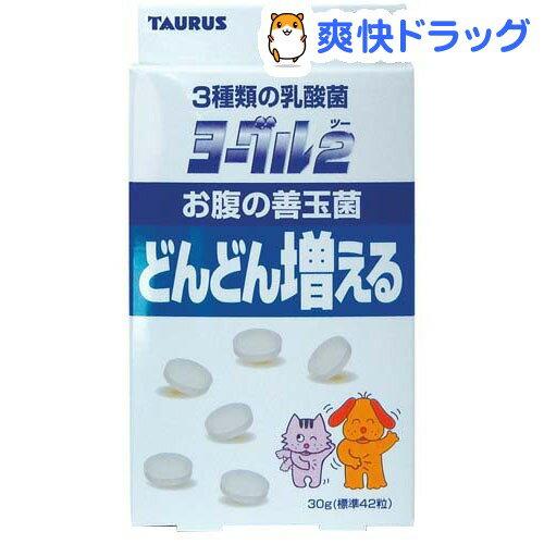 ヨーグル2 善玉菌(30g)