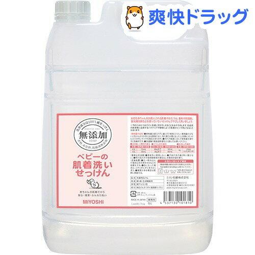 ミヨシ石鹸 無添加 ベビーの肌着洗いせっけん(5L)【ミヨシ無添加ベビー】