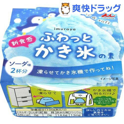井村屋 新食感ふわっとかき氷の素 ソーダ味(2杯分)