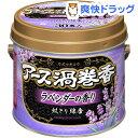 アース渦巻香 ラベンダーの香り 缶入(30巻)【アース渦巻香】