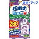 バポナ 虫よけネットダブル ラベンダーの香り 260日用(1コ入)【バポナ】