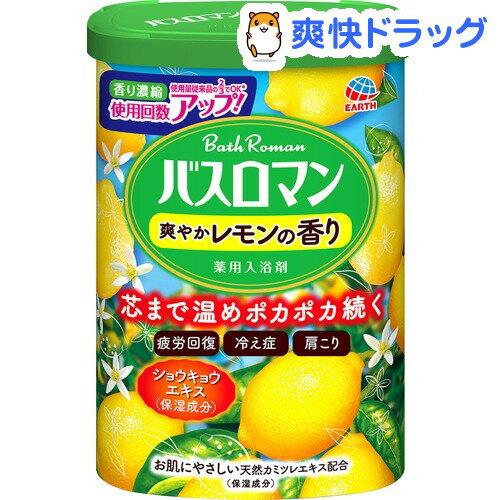 バスロマン 爽やかレモンの香り(600g)【バスロマン】