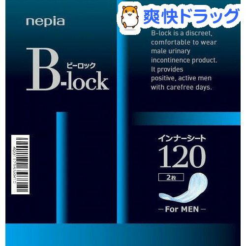 ネピア ビーロック インナーシート 120(2枚入)