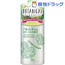 マジアボタニカ スキンコンディショナー ハトムギ化粧水(500mL)【マジアボタニカ】