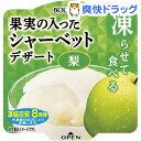 果実の入ったシャーベットデザート 梨(130g)
