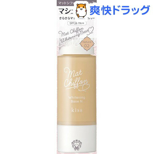 キス マットシフォン UVホワイトニングベースN 02 ナチュラル(37g)【キス】【送料無料】