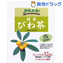 野草茶房 国産びわ茶(2.5g*32包)【野草茶房】