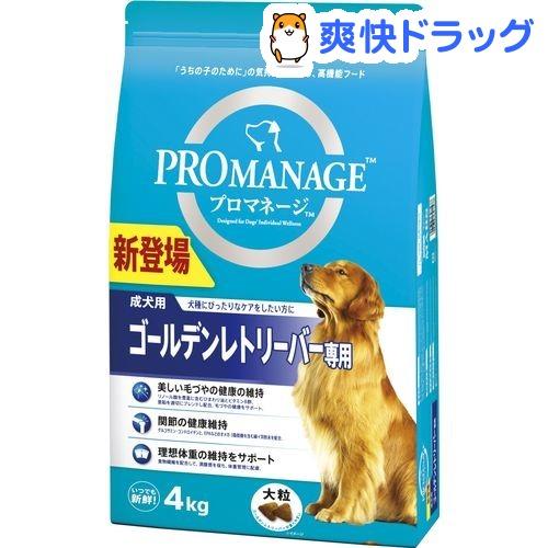 プロマネージ 成犬用 ゴールデンレトリーバー専用(4kg)【プロマネージ】