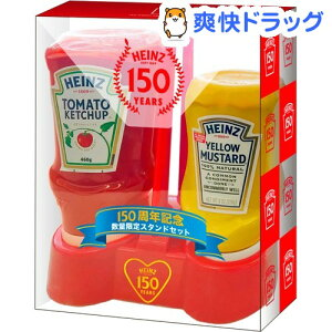 ハインツ トマトケチャップ&マスタード スタンドセット(1セット)【ハインツ(HEINZ)】