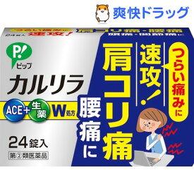 【第(2)類医薬品】ピップ カルリラ(24錠)【ピップ】
