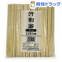 竹割箸(100膳)