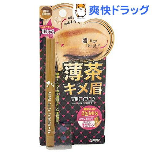 サナ スーパークイックアイブロウEX 01 ライトブラウン(1本入)【スーパークイック】