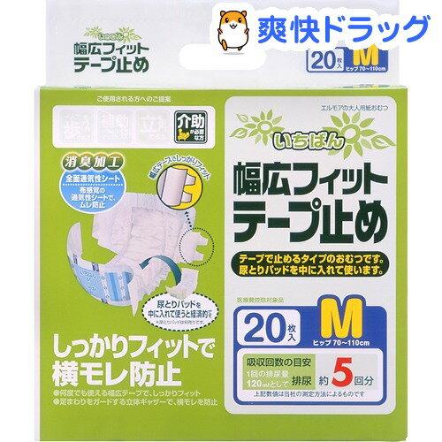 エルモア いちばん 幅広フィットテープ止め M(20枚入)【エルモア いちばん】