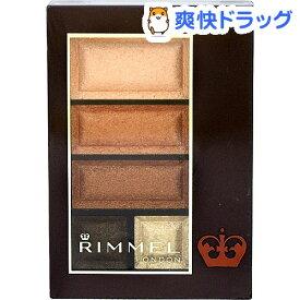 リンメル ショコラスウィート アイズ 001(4.6g)【リンメル(RIMMEL)】