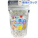 自然派宣言 手洗いボレー粉(200g)【黒瀬ペットフード】