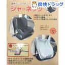 遮熱カバー付シート保護マット シャーネッツ ブラック(1枚入)【送料無料】