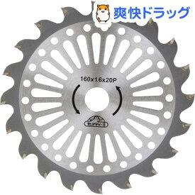 セフティー3 草刈チップソー(超軽)AC用 160x20P(20mm)(1コ入)【セフティー3】