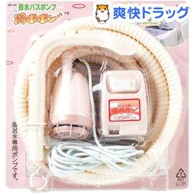節水バスポンプ 湯ポポン10(1セット)
