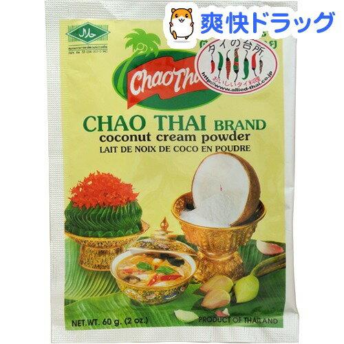 チャオタイ ココナッツミルクパウダー(60g)