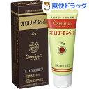 【第2類医薬品】オロナインH軟膏 チューブ(50g)【オロナイン】
