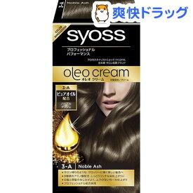 サイオス オレオクリームヘアカラー 3A ノーブルアッシュ(1セット)【サイオス(syoss)】