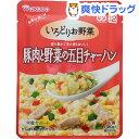 和光堂 介護食/区分2 食事は楽し 豚肉と野菜の五目チャーハン(100g)【食事は楽し】