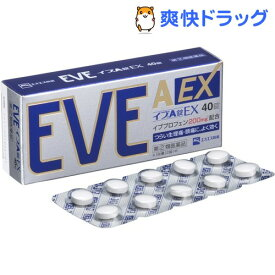 【第(2)類医薬品】イブA錠EX(セルフメディケーション税制対象)(40錠)【イブ(EVE)】