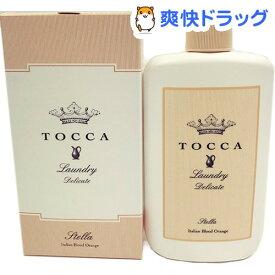 トッカ ランドリーデリケート ステラの香り(235mL)【TOCCA(トッカ)】