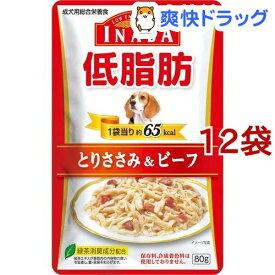 いなば 低脂肪 とりささみ&ビーフ(80g*12コセット)【dalc_inaba】【低脂肪シリーズ】[ドッグフード]