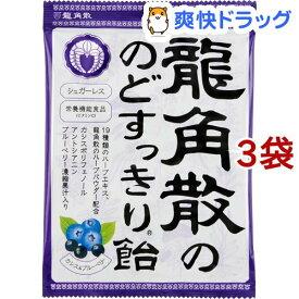 龍角散ののどすっきり飴 カシス&ブルーベリー(75g*3コセット)【龍角散】