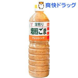 深入り焙煎ごまドレッシング 業務用(970ml)【フンドーキン】
