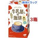牛乳屋さんの珈琲(14g*8本入*3箱セット)【牛乳屋さんシリーズ】